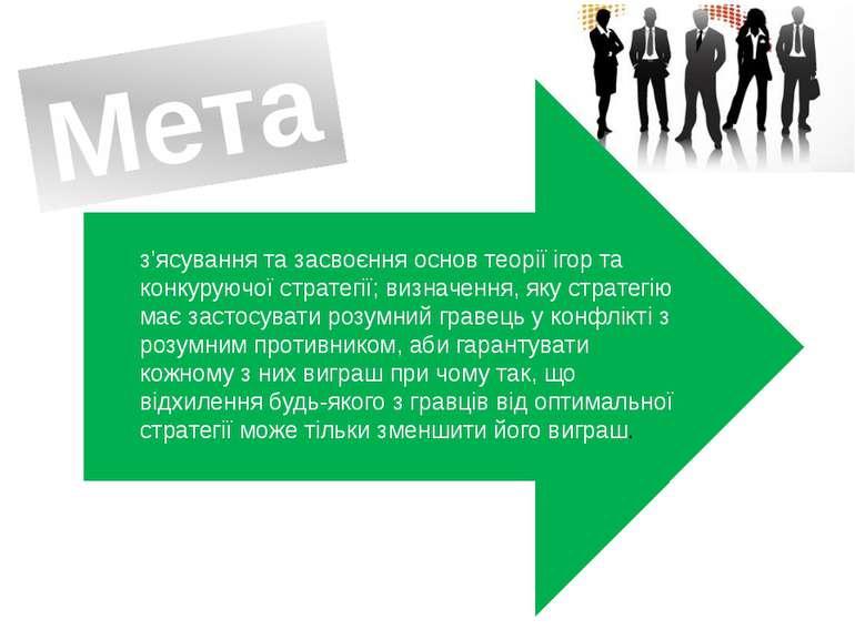 Мета з'ясування та засвоєння основ теорії ігор та конкуруючої стратегії; визн...