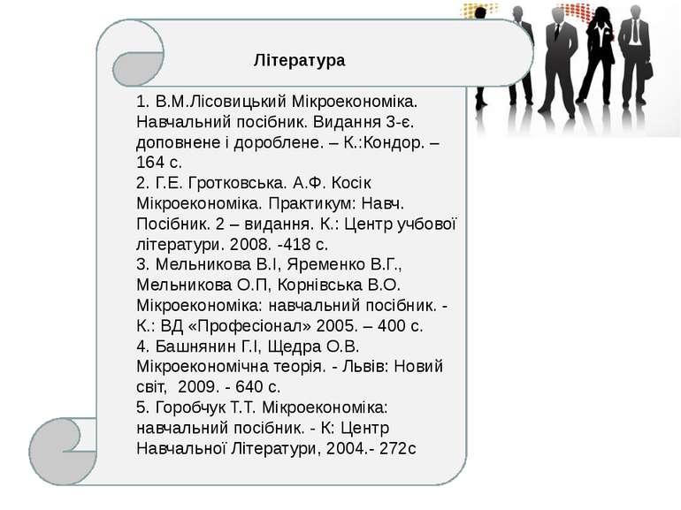 Література 1. В.М.Лісовицький Мікроекономіка. Навчальний посібник. Видання 3-...