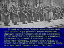 Окремий загін Січових Стрільців став на чолі повстання проти гетьмана Скоропа...