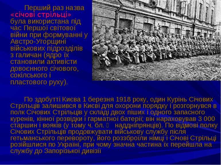 Перший раз назва «січові стрільці» була використана під час Першої світової в...