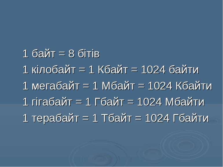 1 байт = 8 бітів 1 кілобайт = 1 Кбайт = 1024 байти 1 мегабайт = 1 Мбайт = 102...