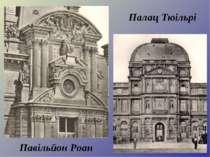 Павільйон Роан Палац Тюільрі