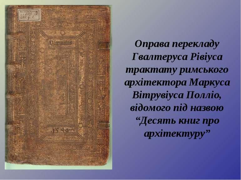 Оправа перекладу Гвалтеруса Рівіуса трактату римського архітектора Маркуса Ві...
