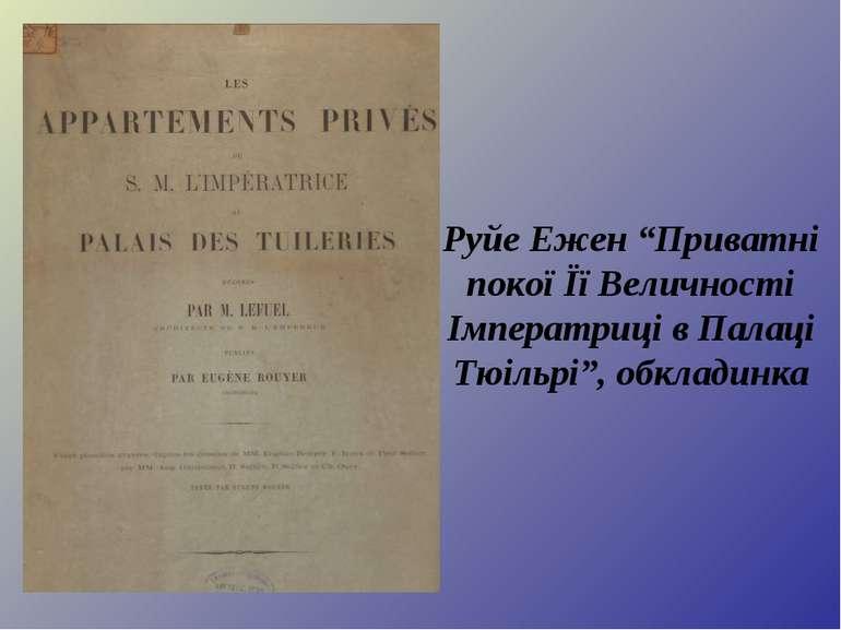 """Руйе Ежен """"Приватні покої Її Величності Імператриці в Палаці Тюільрі"""", обклад..."""
