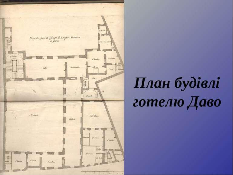 План будівлі готелю Даво