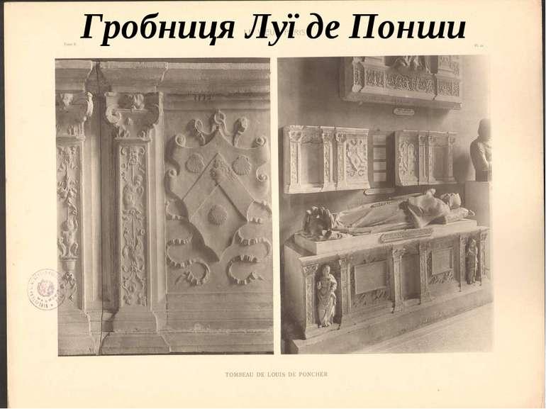 Гробниця Луї де Понши