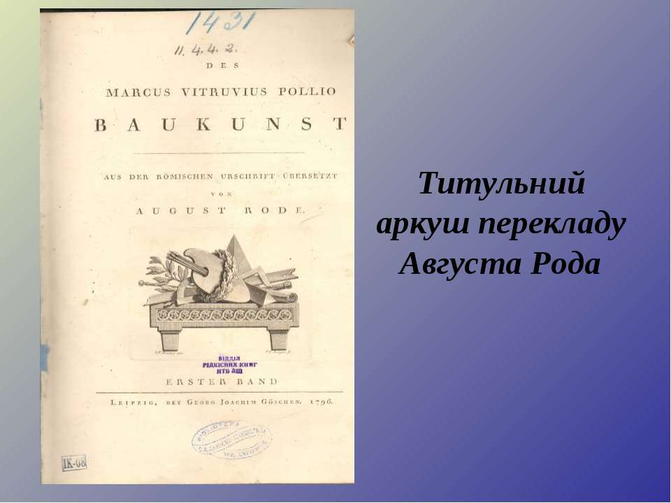 Титульний аркуш перекладу Августа Рода
