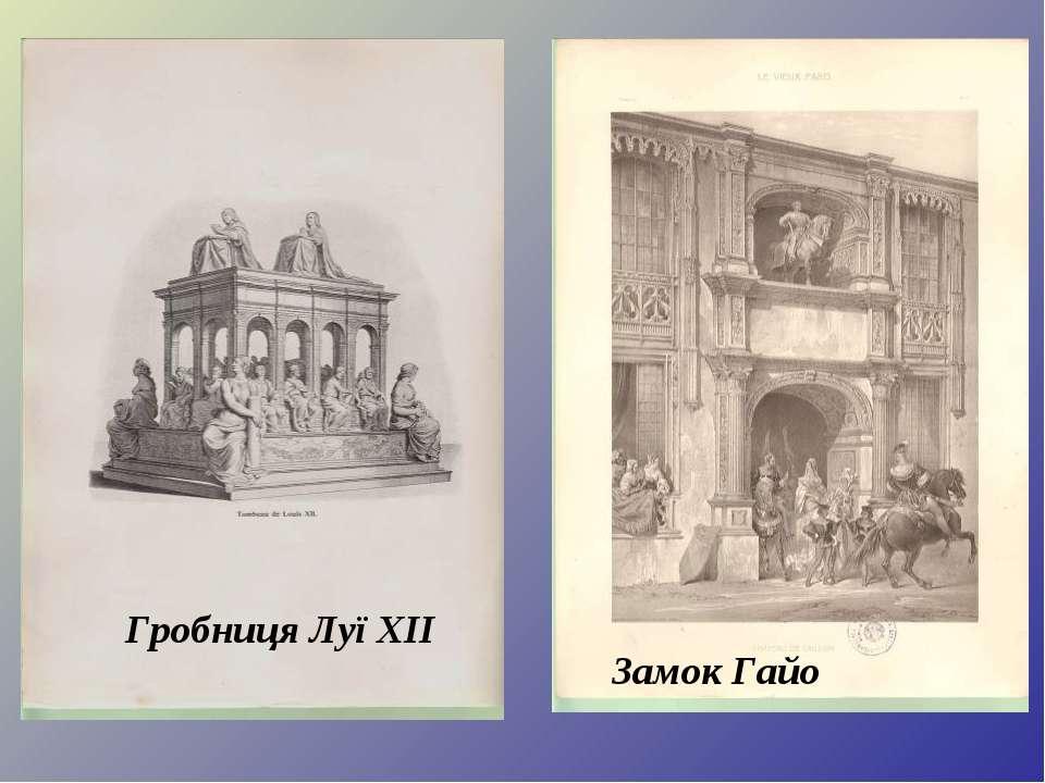 Гробниця Луї XII Замок Гайо