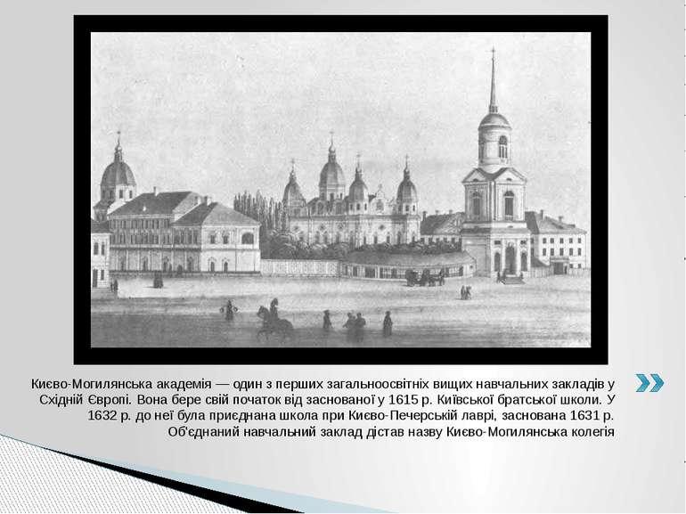 Києво-Могилянська академія — один з перших загальноосвітніх вищих навчальних ...