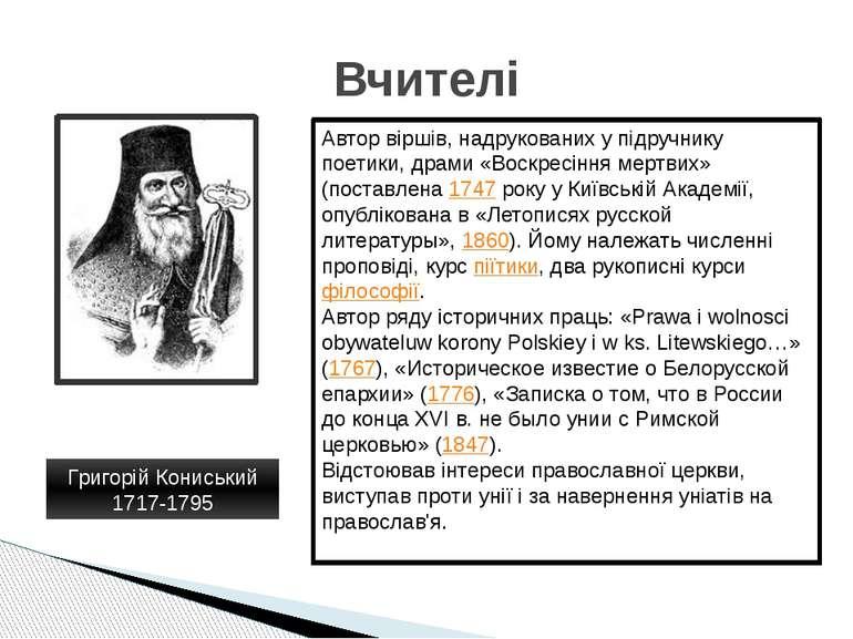 Вчителі Григорій Кониський 1717-1795 Автор віршів, надрукованих у підручнику ...