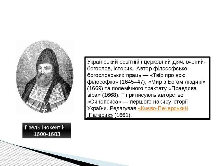 Ґізель Інокентій 1600-1683 Український освітній і церковний діяч, вчений-бого...