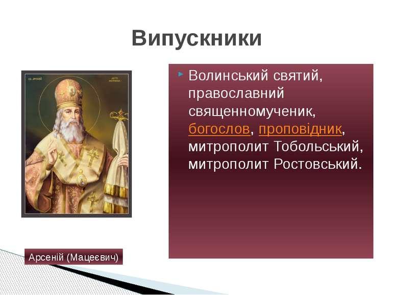Волинський святий, православний священномученик, богослов,проповідник, митр...