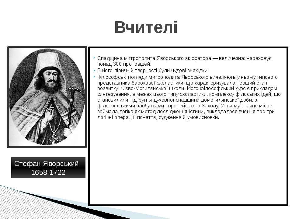 Спадщина митрополита Яворського як оратора — величезна: нараховує понад 300 п...