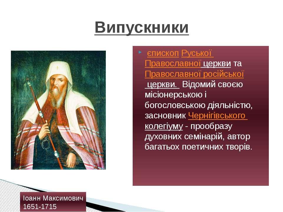 єпископРуської Православної церквитаПравославної російської церкви. Відом...