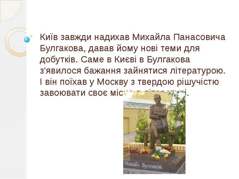 Київ завжди надихав Михайла Панасовича Булгакова, давав йому нові теми для до...