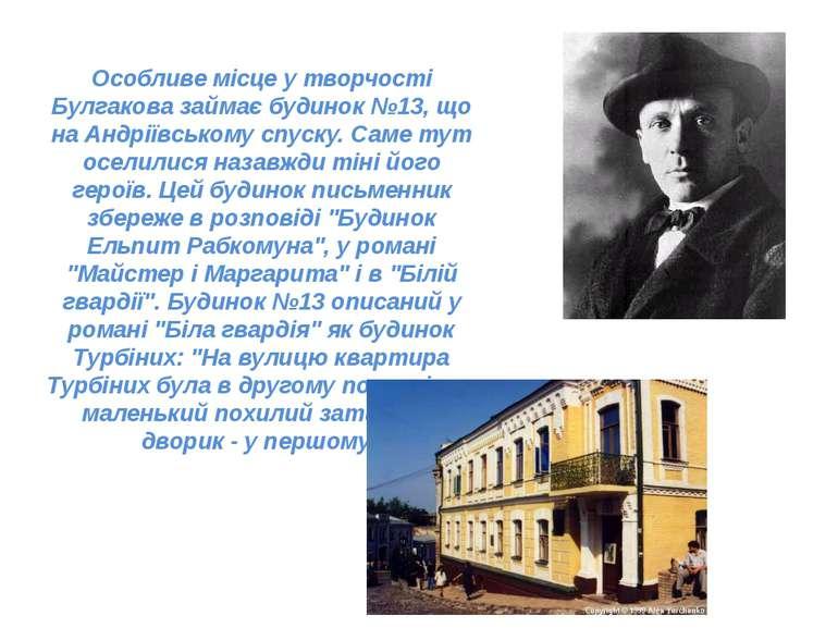 Особливе місце у творчості Булгакова займає будинок №13, що на Андріївському ...