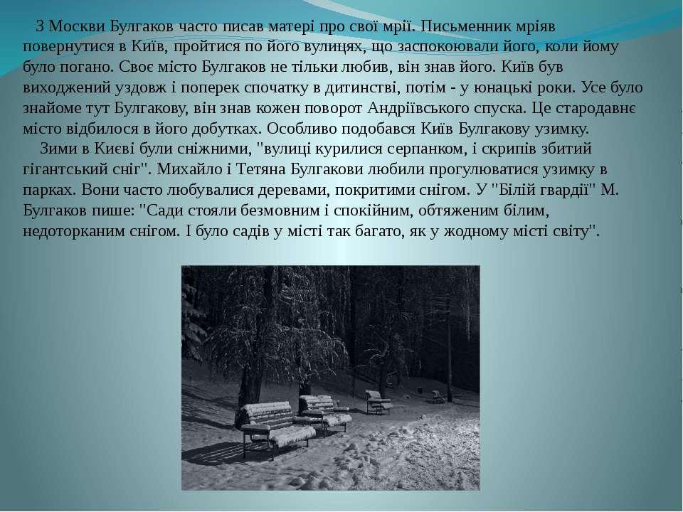 З Москви Булгаков часто писав матері про свої мрії. Письменник мріяв повернут...