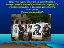 Пластуни йдуть колоною на Святі Героїв з портретами провідників українського ...