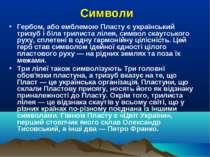 Символи Гербом, або емблемою Пласту є український тризуб і біла трилиста ліле...