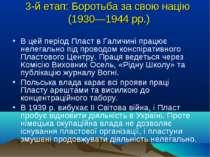 3-й етап: Боротьба за свою націю (1930—1944 рр.) В цей період Пласт в Галичин...