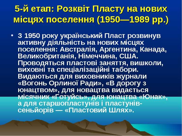 5-й етап: Розквіт Пласту на нових місцях поселення (1950—1989 рр.) З 1950 рок...