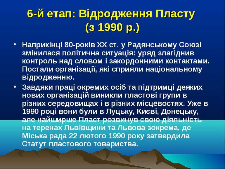 6-й етап: Відродження Пласту (з 1990 р.) Наприкінці 80-років XX ст. у Радянсь...