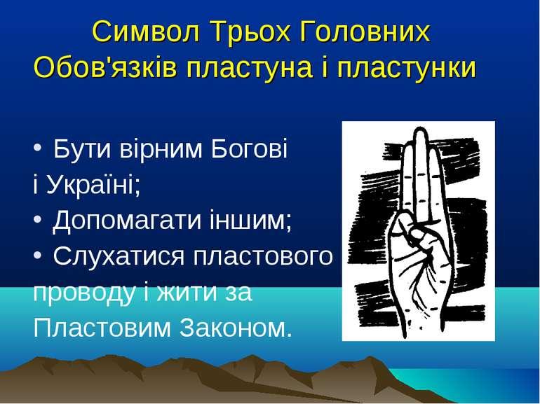 Символ Трьох Головних Обов'язків пластуна і пластунки Бути вірним Богові і Ук...