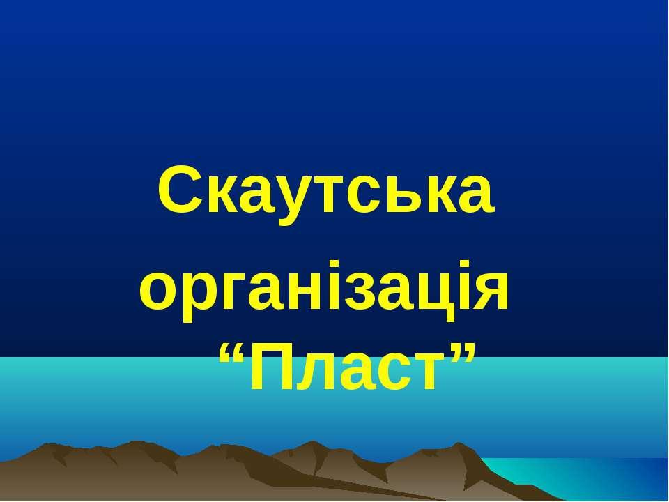 """Скаутська організація """"Пласт"""""""