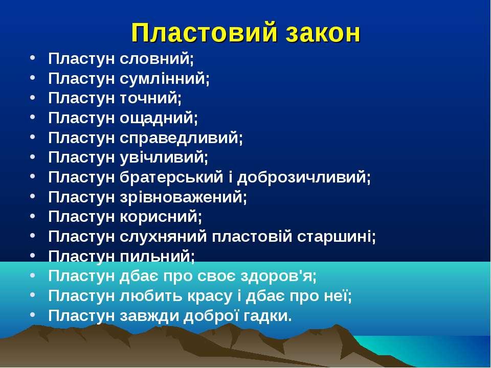 Пластовий закон Пластун словний; Пластун сумлінний; Пластун точний; Пластун о...