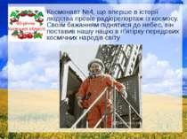Космонавт №4, що вперше в історії людства провів радіорепортаж із космосу. Св...