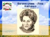 Богиня слова - Ліна Костенко (народ. 1930 р. ) 80-річчю Київської області при...