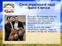 Сила української нації - брати Клички Віталій і Володимир Клички постійно під...