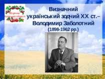 Визначний український зодчий ХХ ст.– Володимир Заболотний (1898-1962 рр.) 80-...