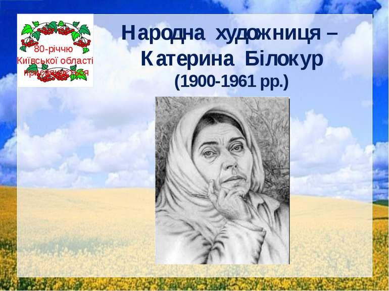 Народна художниця – Катерина Білокур (1900-1961 рр.) 80-річчю Київської облас...