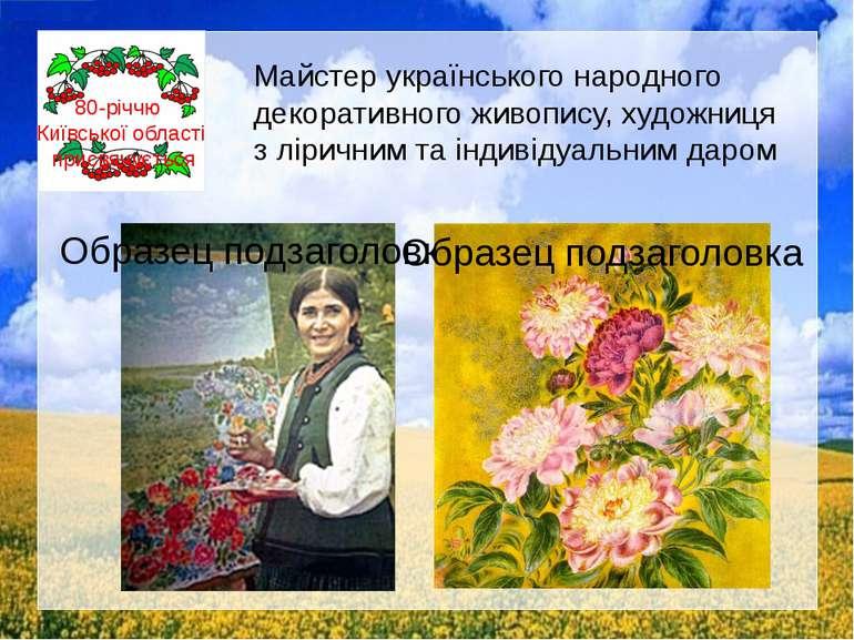 Майстер українського народного декоративного живопису, художниця з ліричним т...
