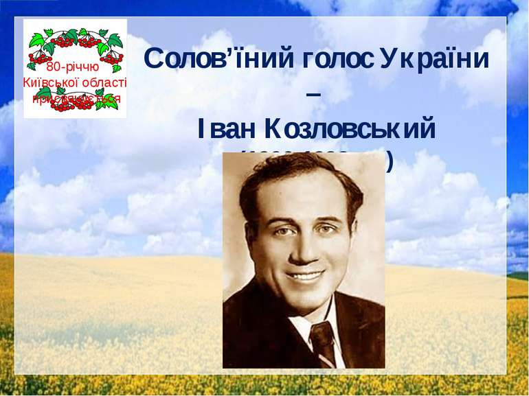 Солов'їний голос України – Іван Козловський (1900-1993 рр.) 80-річчю Київсько...