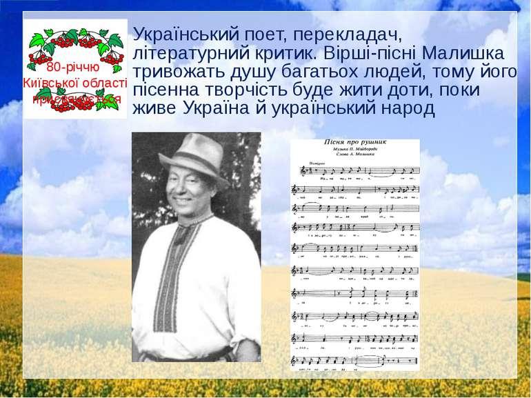Український поет, перекладач, літературний критик. Вірші-пісні Малишка тривож...