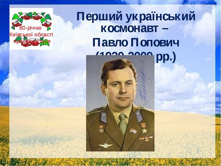 Перший український космонавт – Павло Попович (1930-2009 рр.) 80-річчю Київськ...