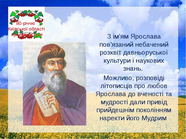 З ім'ям Ярослава пов'язаний небачений розквіт давньоруської культури і науков...