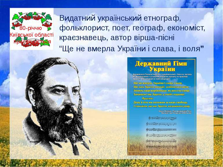 Видатний український етнограф, фольклорист, поет, географ, економіст, краєзна...