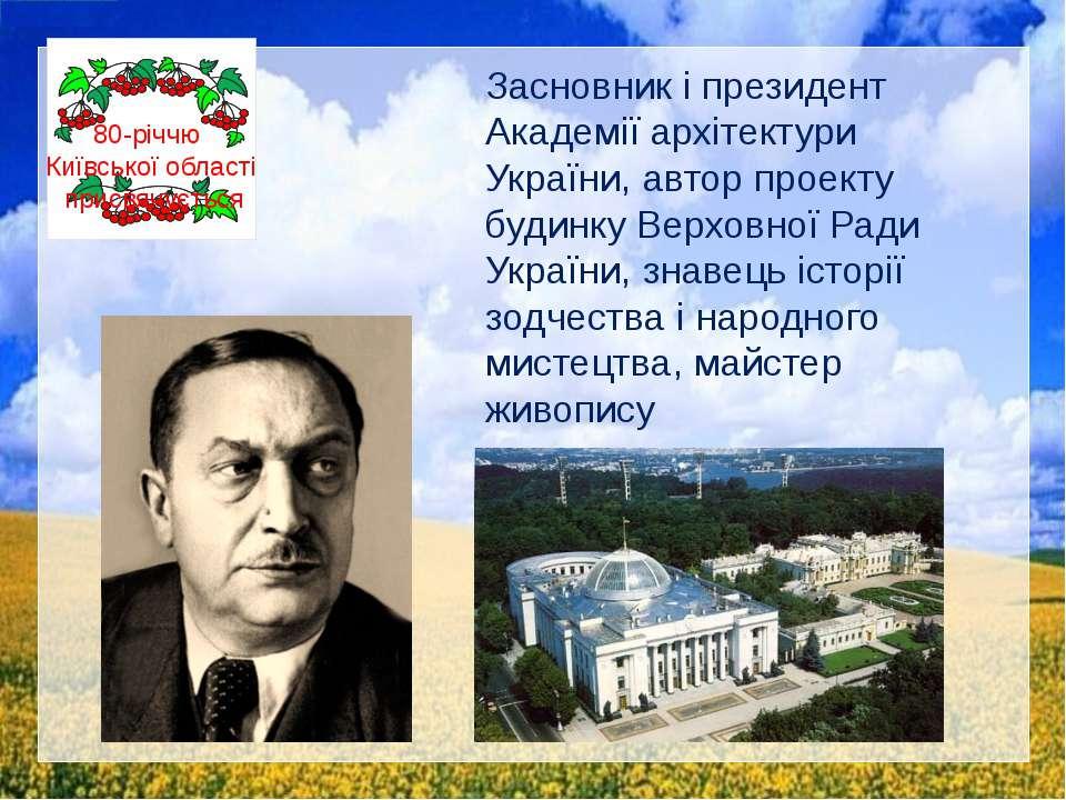 Засновник і президент Академії архітектури України, автор проекту будинку Вер...