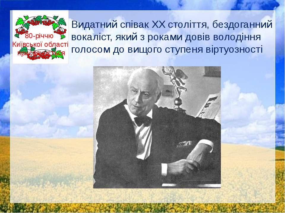Видатний співак ХХ століття, бездоганний вокаліст, який з роками довів володі...
