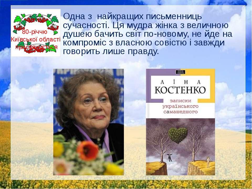 Одна з найкращих письменниць сучасності. Ця мудра жінка з величною душею бачи...