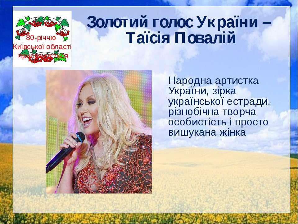 Золотий голос України – Таїсія Повалій Народна артистка України, зірка україн...