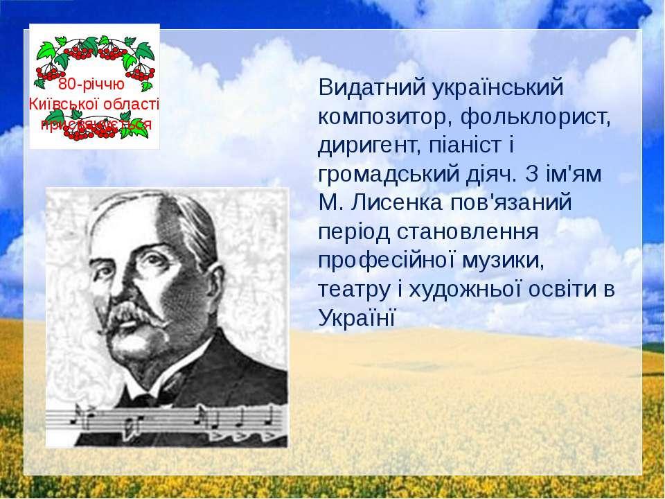 Видатний український композитор, фольклорист, диригент, піаніст і громадський...