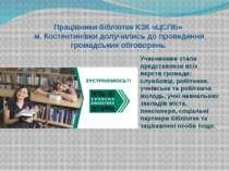 Працівники бібліотек КЗК «ЦСПБ» м. Костянтинівки долучились до проведення гро...