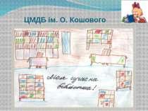ЦМДБ ім. О. Кошового