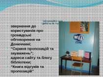 Інформаційна зона ЦМПБ ім. М. Горького звернення до користувачів про громадсь...