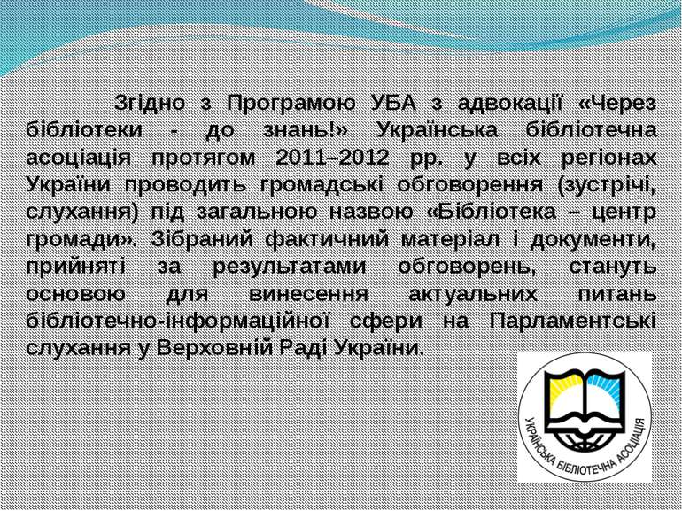 Згідно з Програмою УБА з адвокації «Через бібліотеки - до знань!» Українська ...