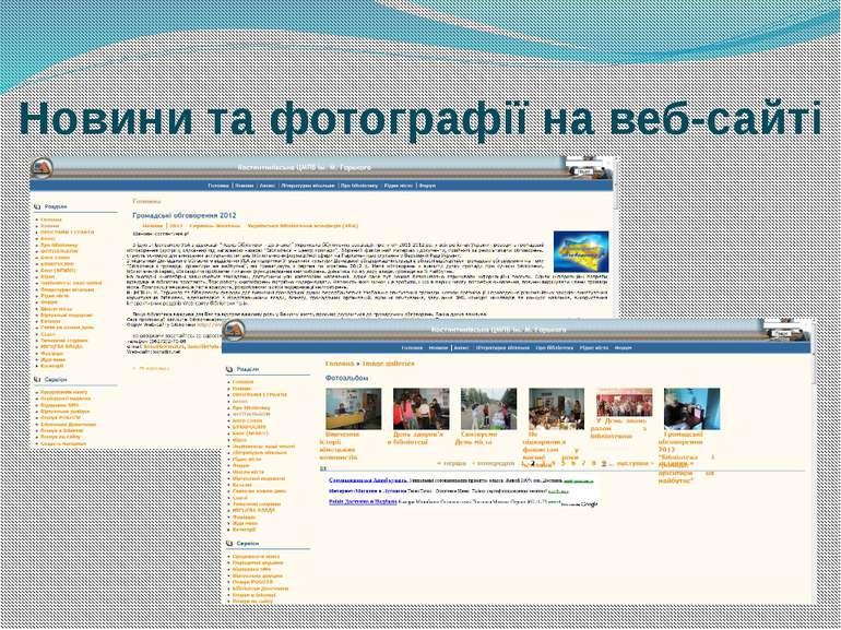Новини та фотографії на веб-сайті